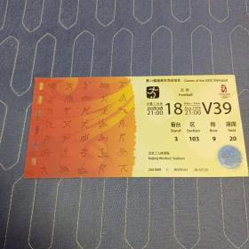 第29届奥林匹克运动会门票(足球)