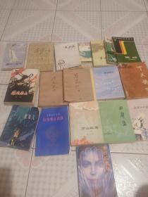 大刀记上册,煤城怒火,马克恩传等19本书