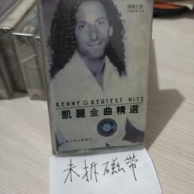 凯丽金曲精选 未拆封磁带