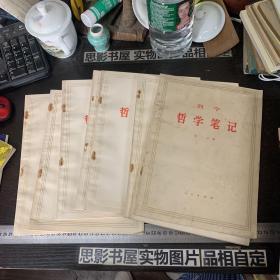 列宁哲学笔记 【第1.2.3.4.5.6.7.8分册】