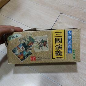 连环画 三国演义连环画(1-60) 全套六十册(盒装大型珍藏版连环画,1994版本)