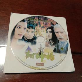 封神榜:DISC2  DVD-9光盘共1张(无书   仅光盘1张)