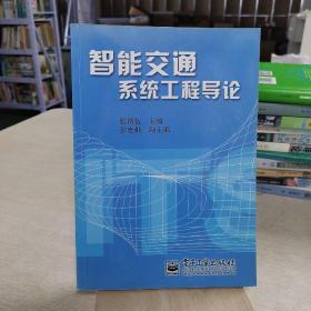 智能交通系统工程导论