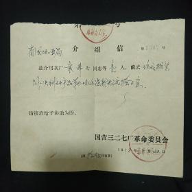 老票证《介绍信》文革后期 反面有备注 国营三二七厂革命委员会 1978年 私藏 书品如图
