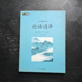 六角丛书·中外名著榜中榜:论语通译