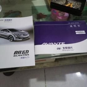 北京朗动快速入门,北京现代说明书2本