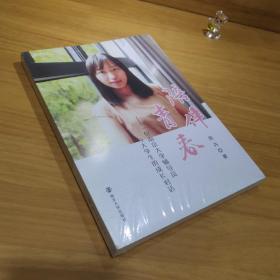 陪伴青春:一位南京大学辅导员与大学生的成长对话