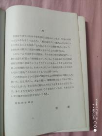日文版精装<化学英语 解釈研究>品优