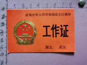 老工作证:庆祝中华人民共和国成立35周年工作证 (湖北 武汉)