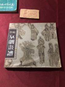 百出京剧画谱