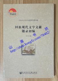 回族现代文学文献题录初编(中国社会科学院老年学者文库)9787520110709