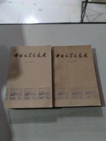 中国文学发展史 一.二
