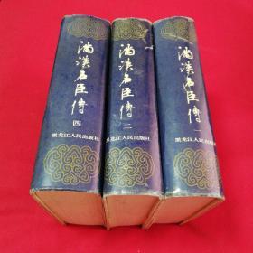 满汉名臣传   第一、二、四册三本合售