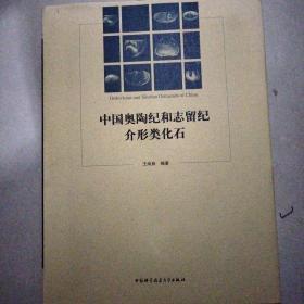 中国奥陶纪和志留纪介形类化石