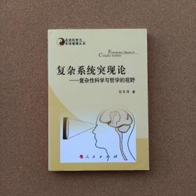 复杂系统突现论—复杂性科学与哲学的视野—系统科学与系统管理丛书