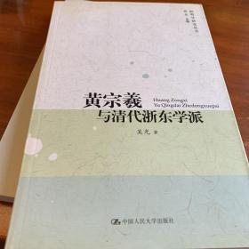 黄宗羲与清代浙东学派