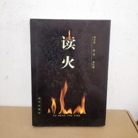 读火(签赠本)