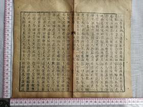 古籍散页《敬信录》28