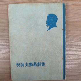 契诃夫独幕剧集(精装1954年1版2印,1000册)