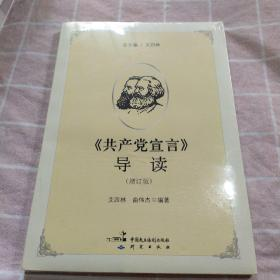 《共产党宣言》导读(增订版)全新未拆封