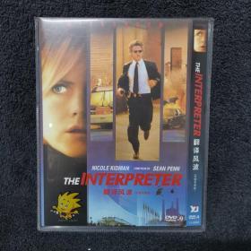 翻译风波 DVD9  光盘 碟片未拆封 外国电影 (个人收藏品) 内封套封附件全