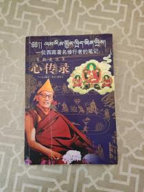 心传录-一位西藏著名修行者的笔记