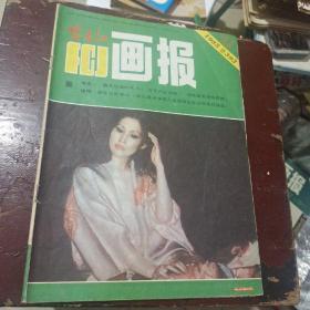 富春江画报1985-11
