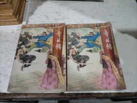 老版评书 : 童林传 (上下册)