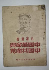 中国革命与中国共产党 (32开竖排繁体 华东新华书店出版 1949年4月4版)