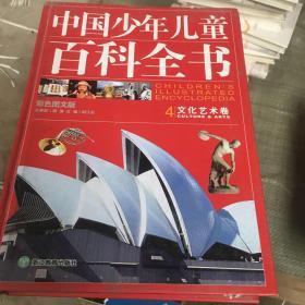 中国少年儿童百科全书(第4卷)