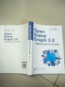 OpenSceneGraph 3.0三维视景仿真技术开发详解   原版内页干净