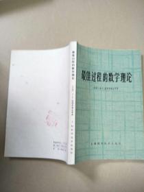 最佳过程的数学理论   原版内页干净