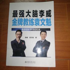 最强大脑李威金牌教练袁文魁:教你轻松学习记忆法 (两名作者签名本)