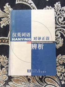 汉英词语对译正误辨析