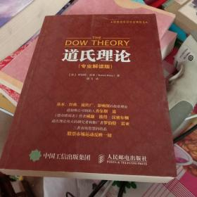 道氏理论(专业解读版)