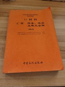 ASME锅炉压力容器规范. 第2卷