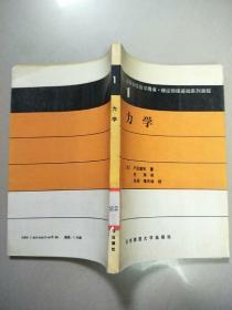 力学1    原版旧书馆藏