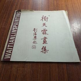 卫天霖画集(14张 活页全)