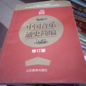 中国音乐通史简编.修订版