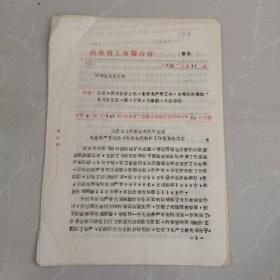 1956年山东省工会联合会,报告第17号,~~山东省工会联合会关于当前先进生产者运动中存在的问题和工作意见的报告,~本件8页