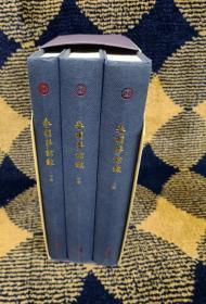 北京古籍丛书-春明梦余录:共3册