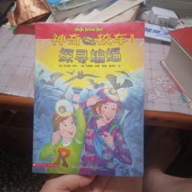 神奇校车·阅读版 全16册