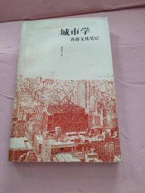 城市学:香港文化笔记