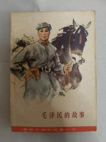 毛泽民的故事――革命先辈的故事丛书 (插图 )