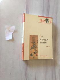 博物趣吧73件最有意思的中国绘画/中国书法