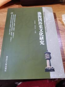 渤海国历史文化研究