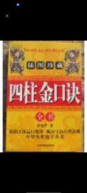 四柱金口诀邵伟华著中州古籍出版社32开432页
