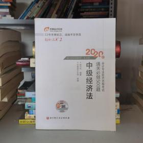 中级经济法/2020年会计专业技术资格考试通关必做500题