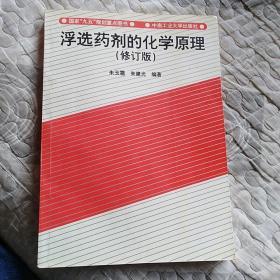 《浮选药剂的化学原理(修订版)》【正版现货,有勾画和字迹,品如图】