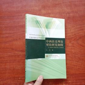 中西语义理论对比研究初探:基于体验哲学和认知语言学的思考